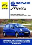 Руководство по эксплуатации и ремонту Daewoo Matiz