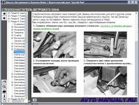 Мультимедийное руководство по ремонту и эксплуатации Daewoo Nexia