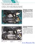 Руководство по эксплуатации, техобслуживанию и ремонту Daewoo Nexia