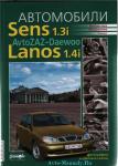 Руководство по ремонту Daewoo Sens и Lanos