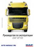 Руководство по эксплуатации DAF XF105