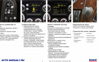 Краткое руководство по эксплуатации DAF XF105