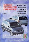 Руководство по эксплуатации, техническому обслуживанию и ремонту автомобиля Dodge Caravan 1996-2005
