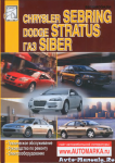 Руководство по ремонту и техническому обслуживанию Dodge Stratus