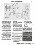 Руководство по эксплуатации, техническому обслуживанию и ремонту автомобиля Dodge Stratus 1995-2000