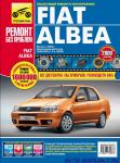 Руководство по эксплуатации, техническому обслуживанию и ремонту Fiat Albea