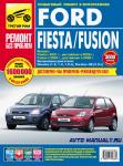 Руководство по ремонту и обслуживанию Ford Fiesta