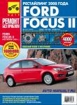Руководство по эксплуатации Ford Focus II