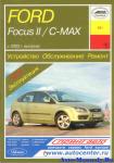 Руководство по эксплуатации и ремонту Ford Focus 2 / C-MAX
