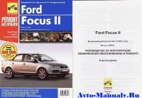 Руководство по эксплуатации и ремонту Ford Focus 2 c 2005 года выпуска