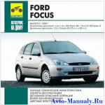 Руководство по эксплуатации, техническому обслуживанию и ремонту автомобиля Ford Focus (1998-2004)