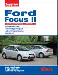 Устройство, эксплуатация, обслуживание, ремонт Ford Focus II