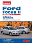 Устройство, эксплуатация, обслуживание, ремонт Ford Focus II (двигатели 1.8 и 2.0)