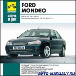 Мультимедийное руководство по ремонту и эксплуатации Ford Mondeo