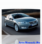 Руководство по ремонту Ford Mondeo с 2002 года выпуска