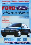 Руководство по эксплуатации, техническому обслуживанию и ремонту автомобиля Ford Mondeo (1992-2000)