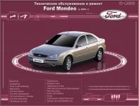 Мультимедийное руководство по ремонту Forf Mondeo (с 2000 года)