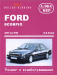 Ремонт и техническое обслуживание Ford Scorpio (1985-1998)