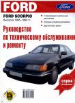 Руководство по эксплуатации и ремонту автомобиля Ford Scorpio (1985-1994 г.в.)