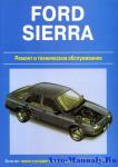 Руководство по эксплуатации и ремонту автомобиля Ford Sierra