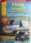 Руководство по эксплуатации и ремонту автомобиля Ford Transit (после 2006 г.)