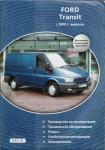 Ремонт и техническое обслуживание Ford Transit (2000-2006)
