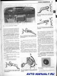 """Эксплуатация, техническое обслуживание и ремонт ГАЗ 33104 """"Валдай"""""""