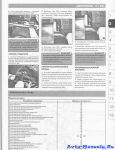 Руководство по ремонту и эксплуатации Great Wall Hover с 2004 г.в.