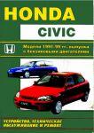 Honda civic выпуска с 1991 по 99 г. Устройство, техническое обслуживание и ремонт