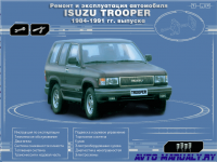 Ремонт и эксплуатация автомобиля Isuzu Trooper