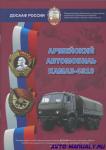Армейский автомобиль КамАЗ-4310