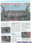 Руководство по эксплуатации, техническому обслуживанию и ремонту Kia Cerato