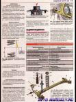Руководство по эксплуатации, техническое обслуживанию, ремонту ВАЗ 2115, 2114