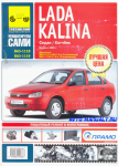 Ремонт, эксплуатация и техническое обслуживание Lada Kalina