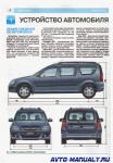 Эксплуатация, техническое обслуживание и ремонт Lada Largus (Лада Ларгус)