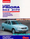 Устройство, эксплуатация, обслуживание, ремонт Lada Priora