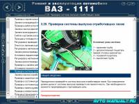 """Ремонт и эксплуатация автомобиля ВАЗ-1111 """"Ока"""""""