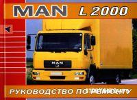 Руководство по ремонту MAN L2000