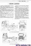 Устройство, ремонт и техническое обслуживание автомобилей МАЗ