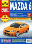 Руководство по эксплуатации, техническому обслуживанию и ремонту Mazda 6