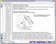 Мультимедийное руководство по ремонту и эксплуатации Mazda 626