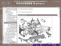 Ремонт и эксплуатация автомобиля Mercedes-Benz W202