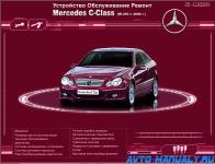 Устройство, обслуживание и ремонт Mercedes-Benz C-class W203