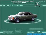 Техническое обслуживание и ремонт Mercedes-Benz W123