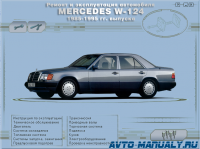 Ремонт и эксплуатация автомобиля Mercedes-Benz W124