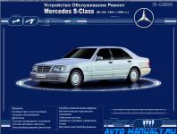 Устройство, обслуживание и ремонт Mercedes-Benz S-class W140