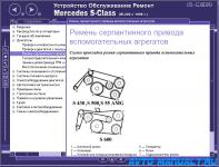 Устройство, обслуживание и ремонт Mercedes-Benz S-class W220