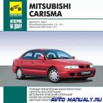 Мультимедийное руководство по ремонту и эксплуатации Mitsubishi Carisma