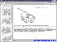 Мультимедийное руководство по ремонту Nissan Almera