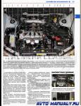 Руководство по ремонту и обслуживанию автомобиля Nissan Almera